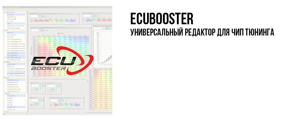 ecubooster - Home